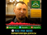 Періштелердің дұғасы / Ерлан Ақатаев