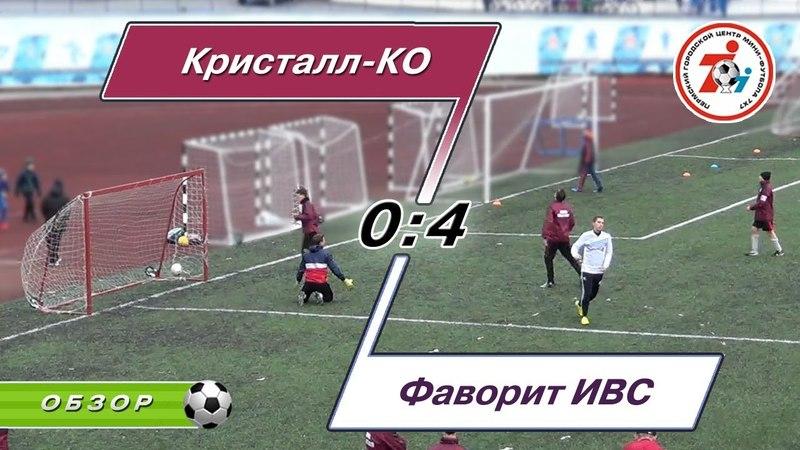 Кристалл-Красный Октябрь 0-4 Фаворит ИВС (09.05.18)