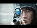 STALKER - Рубикон [Early teaser 01 - Alexander]