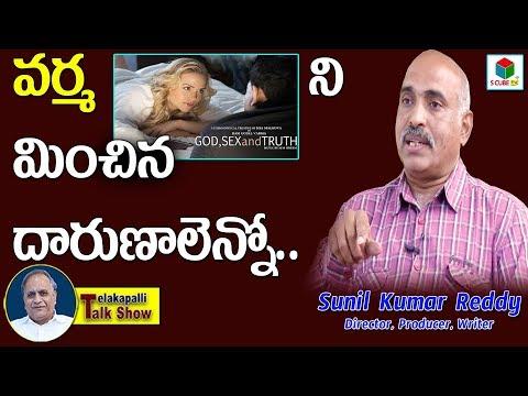 Sunil Kumar Reddy About Ram Gopal Varma GST Movie | Telugu Producer, Director | Telakapalli Talkshow