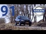 Volvo XC 90 // Безопасность без границ