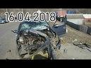 ДТП, аварии, видео с регистраторов от 16.04.2018