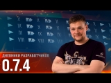 Дневники разработчиков:Обновление 0.7.4 [World of Warships]
