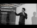 """Pepper.Ninja Владимир Калаев с темой """"Продвинутые возможности поиска""""."""