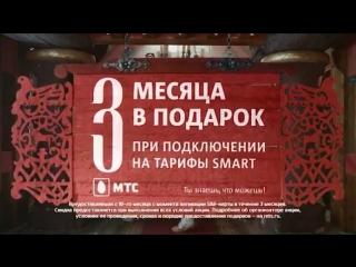МТС | Smart | 3 месяца в подарок