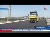 Автомобильный подход Крымского моста готов на 93