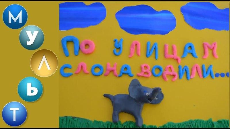 Мультфильм «По улицам слона водили»