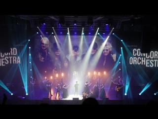 CONCORD ORCHESTRA [live] - Wind Of Change (cover Scorpions ) 11 ноября 2017 Воронеж