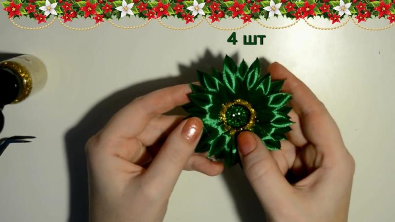 Мастер-класс Канзаши.Новогоднее украшение на Елку.Гирлянда Канзаши_Christmas gar
