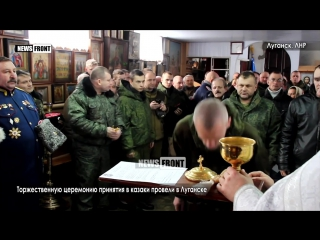 Казаки ЛНР приняли присягу на верность Вере, Республике и Войску Донскому