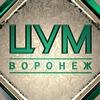 ЦУМ Воронеж Универмаг одежды