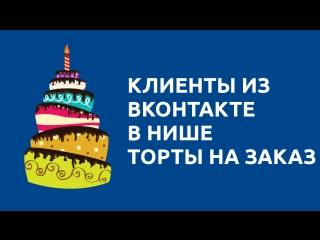 Клиенты из Вконтакте в нише