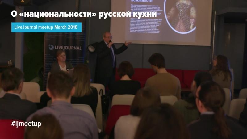 LiveJournal Meetup о русской кухне.28.02.2018