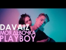 DAVAIZ Моя Девочка Playboy Official Video