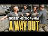 Стрим - A Way Out - Побег из тюрьмы - Кооперативное прохождение с Дэнчиком - Часть 2