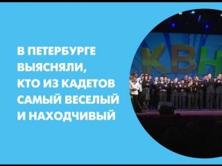 В Петербурге выясняли, кто из кадетов самый веселый и находчивый