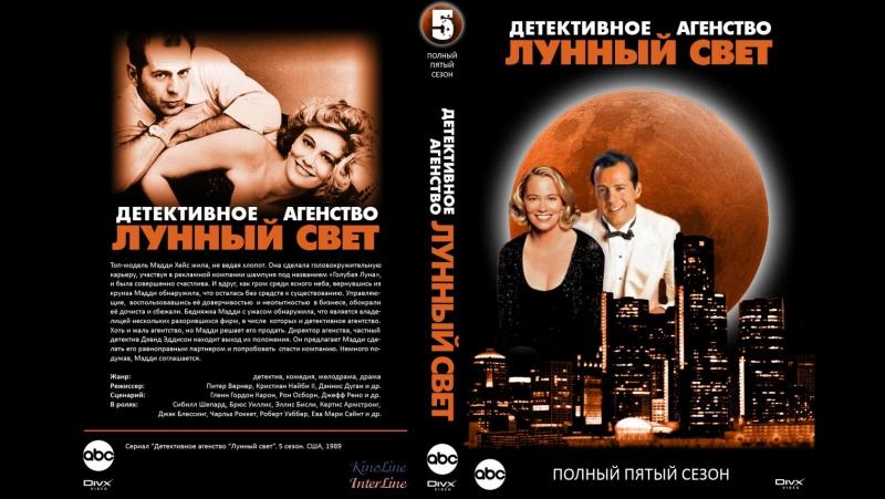 Детективное агентство «Лунный свет» Сезон 1 Серии 1, 2