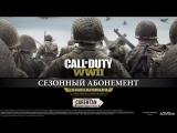 Первое дополнение для Call of Duty®: WWI – The Resistance