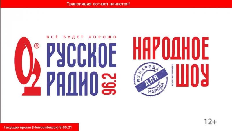 Live Русское радио Новосибирск 96 2 FM