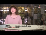 Екатерина Семёнова о Ксении Георгиади (фр-т из пр.