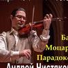 Андрей Чистяков. Концерт в Северодвинске!