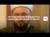Татарстан мөфтие Россия Президенты сайлауларында ни өчен катнашырга кирәклеге турында