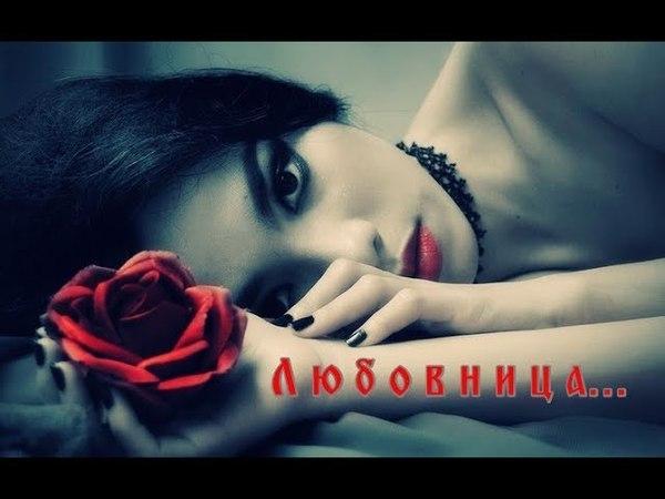 Любовница Mistress - ТАТЬЯНА ТРЕФ