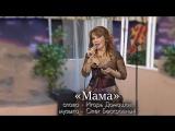 Азиза - Мама - Рожденные в СССР (16.02.2011)