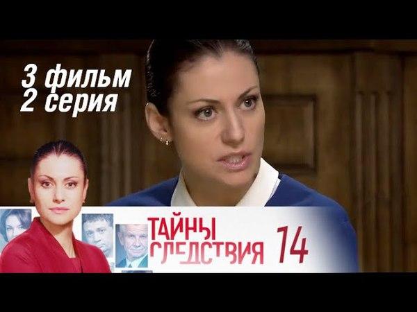 Тайны следствия 14 сезон 3 фильм Сердечная недостаточность 2 серия (2014) Детектив @ Русские сериалы