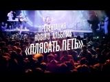 НЕЙРОМОНАХ ФЕОФАН // 1.11, ПЕРМЬ