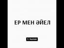 Ұстаз Ерлан Ақатаев - Ер мен әйел