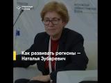 Наталья Зубаревич —  о стратегиях развития регионов