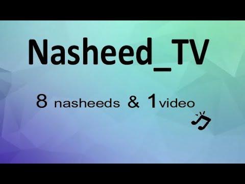 8 нашидов в 1 видео l 8 nasheeds 1 video l 1 نشيدس و 8 الفيديو