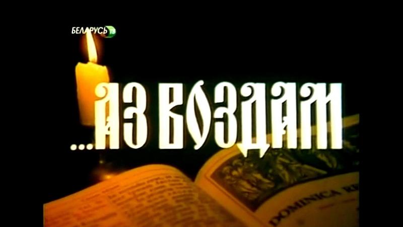 Аз воздам (Белоруссия - Польша, 1993). Серия 1