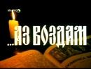 Аз воздам Белоруссия Польша 1993 Серия 1