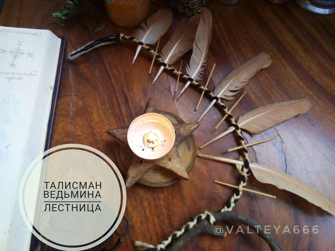 Талисманы и амулеты из перьев, дерева ( веточек, камней и т.д.). Ведьмина лестница. Магнит удачи. 970lCLcRgFI