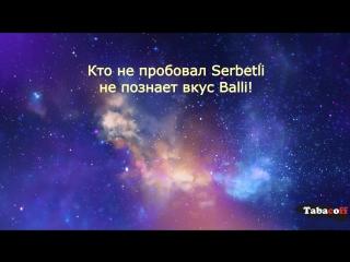 Кто непробовал Serbetli  не познает вкус Balli!