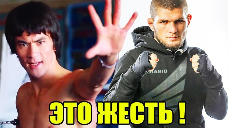 БРЮС ЛИ против Хабиба Нурмагмоедова! ПОЧЕМУ ХАБИБ СИЛЬНЕЕ! КУНГ ФУ против ММА!