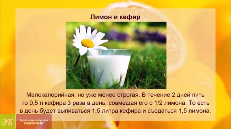 Лимонная диета До МИНУС 5 кг за 2 дня Разновидности лимонной диеты для похудения смотреть онлайн без регистрации
