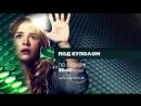 """Под куполом"" по будням в 20:40 (МСК) на Sony Sci-Fi (промо 2)"