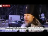 Фейковое купание Путина в проруби на крещение