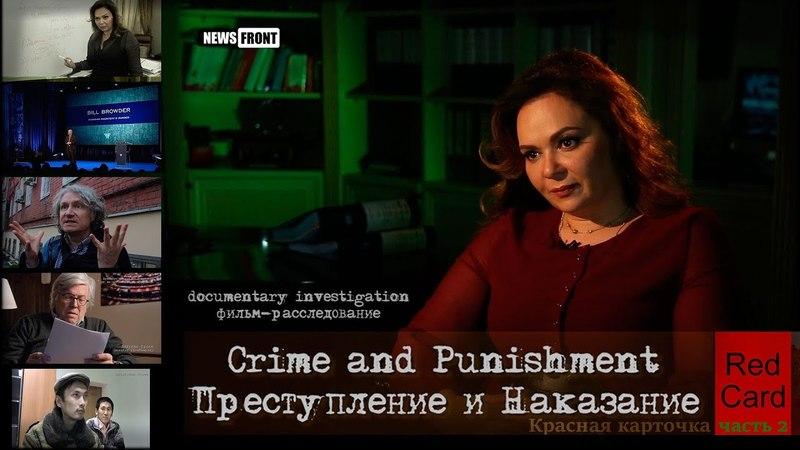 Фильм-расследование «Красная Карточка», часть вторая — «Преступление и наказание»