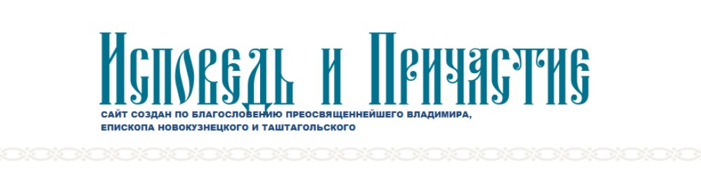 """В сети Интернет появился сайт """"Исповедь и Причастие"""""""