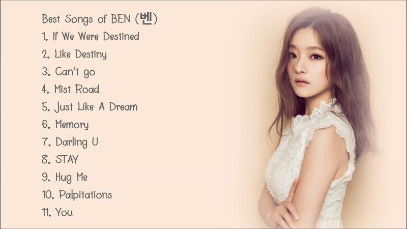 벤 최고의 노래모음 - Best Songs of BEN (벤)