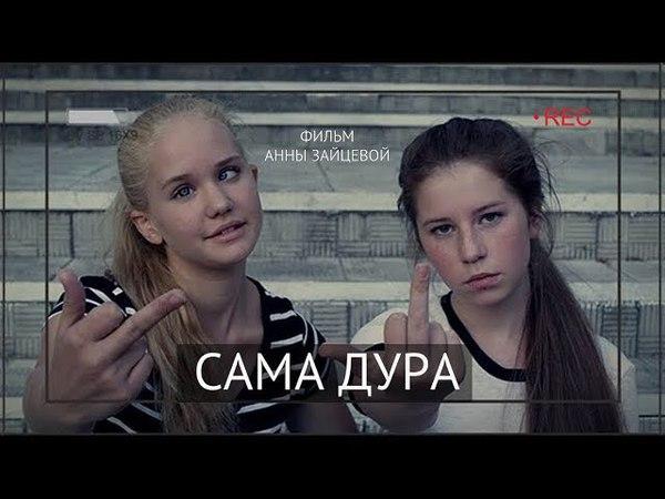 Сама дура (реж. Анна Зайцева) - трейлер