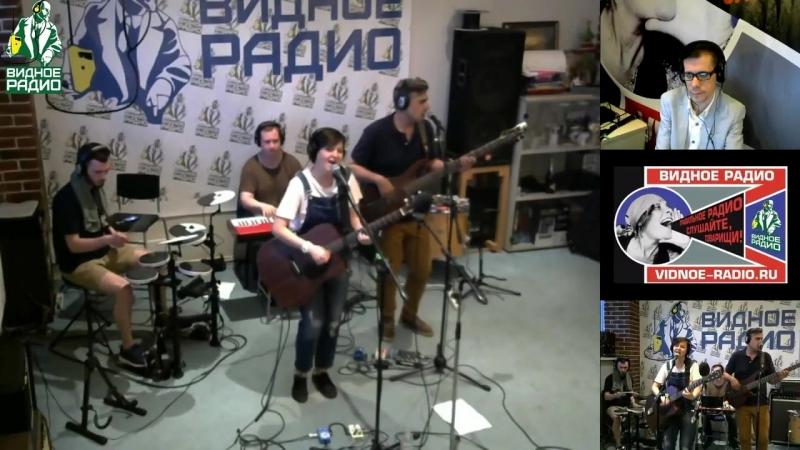 Группа Брют - Новый день (Видное Радио)