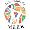 """МАУ """"Дом культуры """"МАЯК"""""""