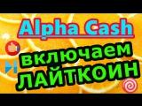 #AlphaCash Лайткоин как создать доход.