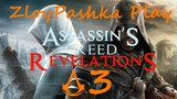 Assassins Creed Revelations (2011) #3