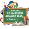 Классы по системе Жохова В.И. в Анапе